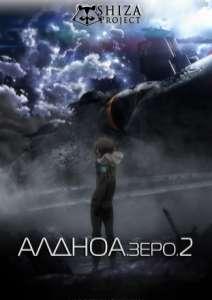 ალდნოა. ზერო / Aldnoah.Zero