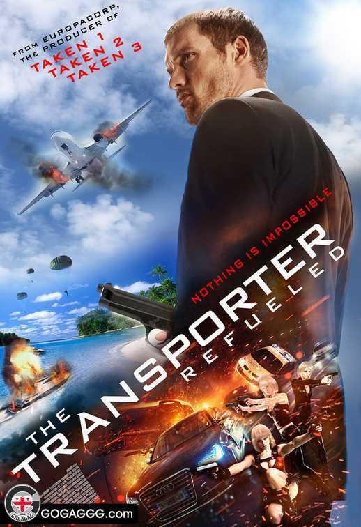 The Transporter Refueled | გადამზიდი: მემკვიდრეობა (ქართულად)