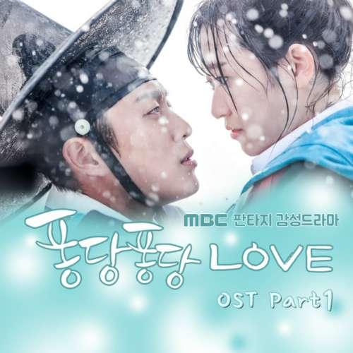 Remi – Splash Splash Love OST Part.1 – Splash to You K2Ost free mp3 download korean song kpop kdrama ost lyric 320 kbps