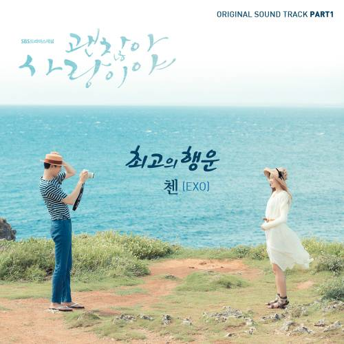 Chen [EXO-M] It's Okay, That's Love OST Part 1 - Best Luck (괜찮아, 사랑이야) K2Ost free mp3 download korean song kpop kdrama ost lyric 320 kbps