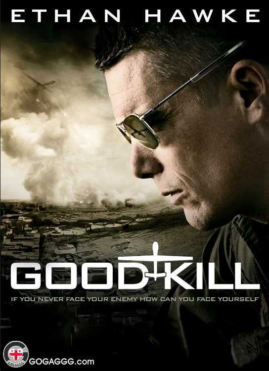 Good Kill | კარგი მკვლელობა
