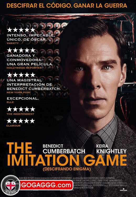 The Imitation Game | იმიტაციის თამაში (ქართულად)