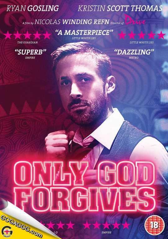 Only God Forgives | მხოლოდ ღმერთი გაპატიებს