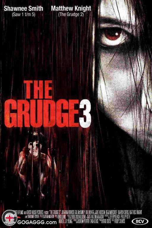 წყევლა 3   The Grudge 3