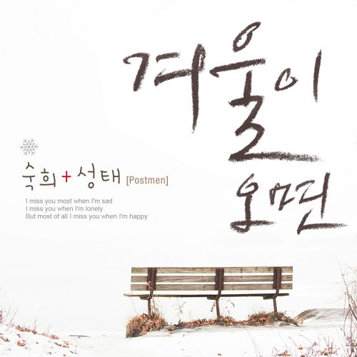 Suki - If Winter Comes Feat. Postmen K2Ost free mp3 download korean song kpop kdrama ost lyric 320 kbps