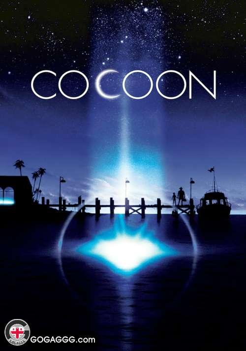 Cocoon | მუხლუხის პარკი (ქართულად) [EXCLUSIVE]