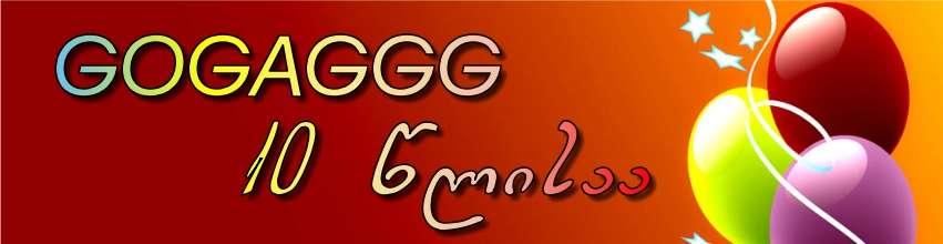 GOGAGGG
