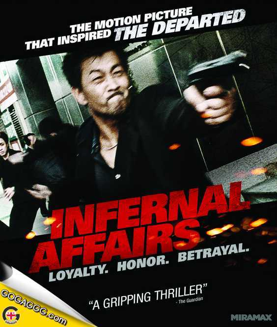 შიდა გარჩევები | Infernal Affairs  (ქართულად)