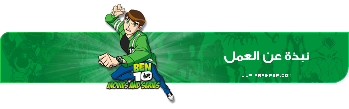 بن 10 جميع المواسم والافلام BEN 10 ALL تحميل تورنت 3 arabp2p.com