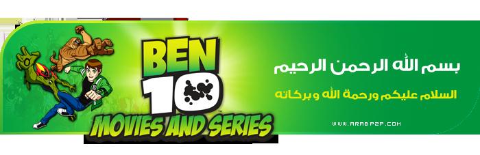بن 10 جميع المواسم والافلام BEN 10 ALL تحميل تورنت 1 arabp2p.com