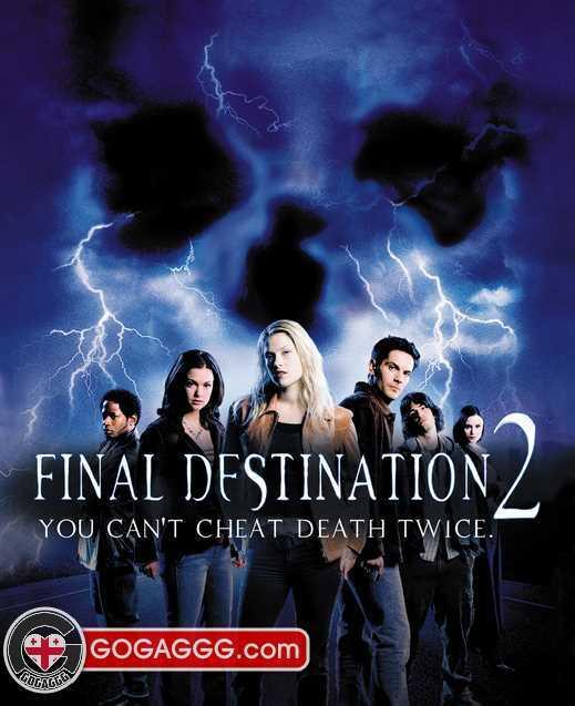 Final Destination 2 | საბოლოო დანიშნულება 2 (ქართულად)