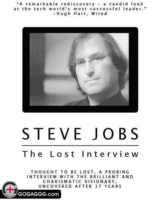 სტივ ჯობსი | Steve Jobs  (ქართულად)