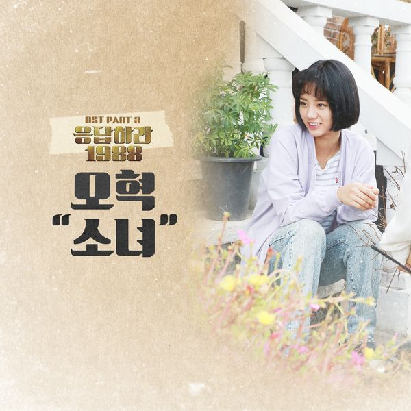 Hyukk Oh – Reply 1988 OST Part.3 – A Little Girl K2Ost free mp3 download korean song kpop kdrama ost lyric 320 kbps