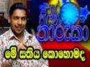 30.07.2012 (Astrology Sri Lanka) - Para Kiyana Tharuka - Manjula Peris
