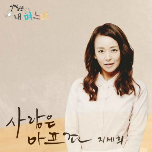 Ji Se Hee - The Mother and Daughter-In-Law OST Part.10 K2Ost free mp3 download korean song kpop kdrama ost lyric 320 kbps
