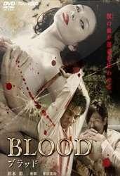 Phim 18+ Nhật Bản - Máu - Blood