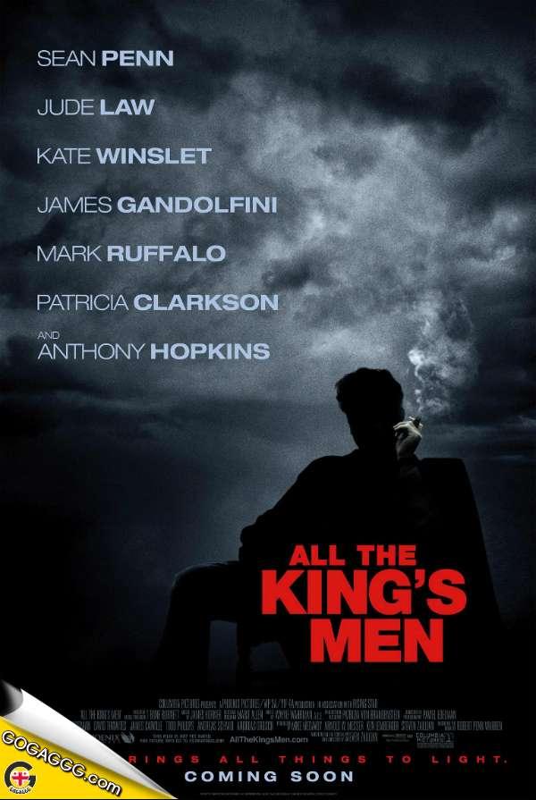 All The King's Men | მეფის მთლიანი გარემოცვა