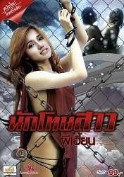 Phim Sex Thái Lan - Bóng Ma Trả Tình