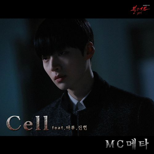 MC Meta - Blood OST Part.4 - Cell K2Ost free mp3 download korean song kpop kdrama ost lyric 320 kbps