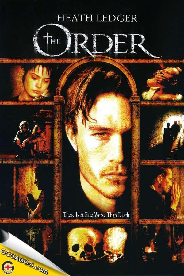 The Order | ცოდვათა მშთანთქმელი