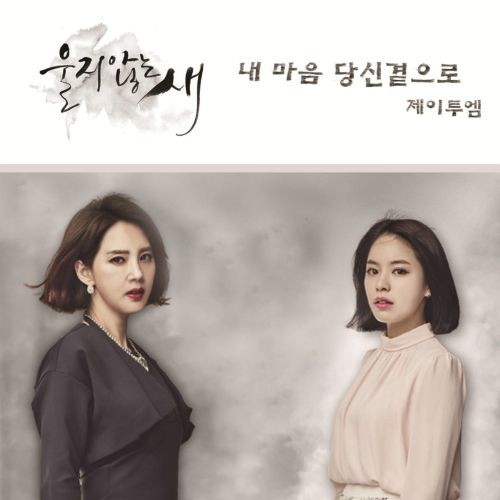 J2M - The Bird That Doesn't Cry OST Part.4 - My Heart Beside You K2Ost free mp3 download korean song kpop kdrama ost lyric 320 kbps
