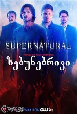 ზებუნებრივი | Supernatural