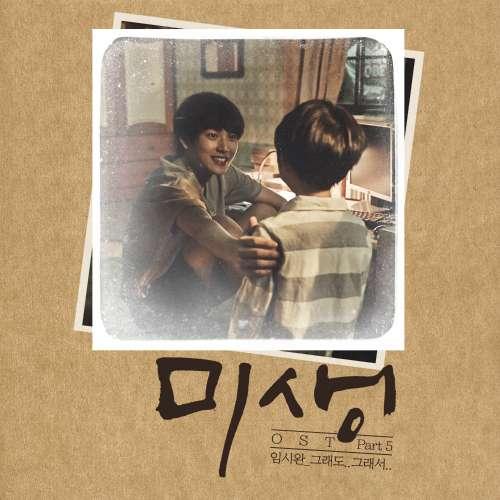 Siwan – Misaeng OST Part.5 - 그래도..그래서.. (임시완 – 미생 OST) K2Ost free mp3 download korean song kpop kdrama ost lyric 320 kbps