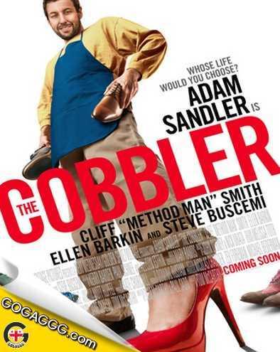 The Cobbler | მეწაღე (ქართულად)