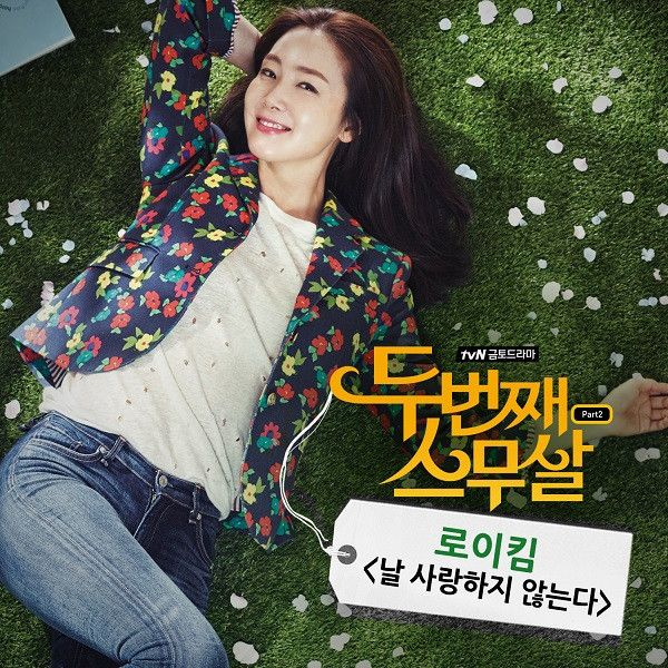 Roy Kim - Twenty Again OST Part.2 - You Don't Love Me K2Ost free mp3 download korean song kpop kdrama ost lyric 320 kbps