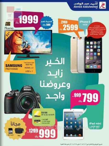 عروض أحمد عبد الواحد للأجهزة والالكترونيات حتى 28 فبراير 2015 qJx0zH.jpg