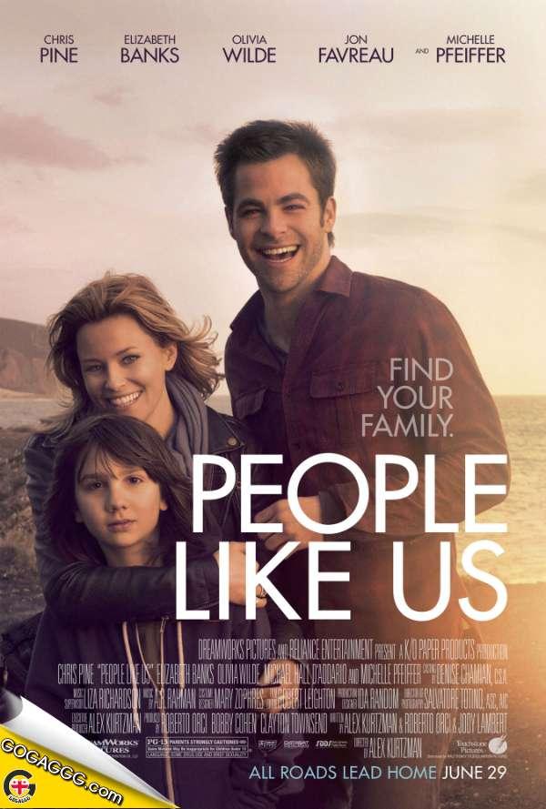 People Like Us | ადამიანები როგორც ჩვენ