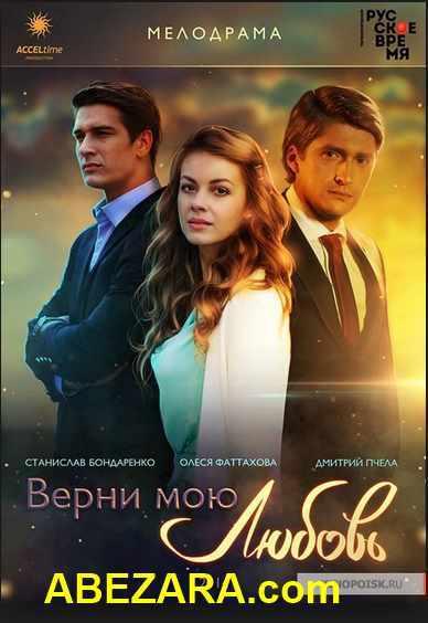 დამიბრუნე ჩემი სიყვარული (ქართულად) სერია 2