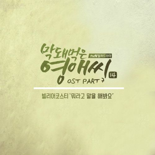 Bily Acoustie - Rude Miss Young Ae SS14 OST Part.7 - What I Try to Say K2Ost free mp3 download korean song kpop kdrama ost lyric 320 kbps