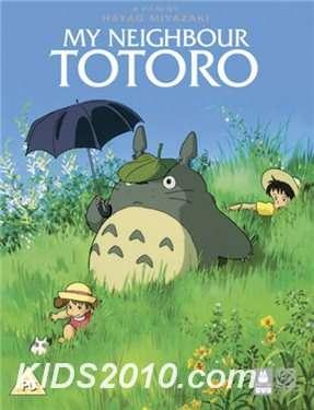 ჩემი მეზობელი ტოტორო / My Neighbor Totoro (ქართულად)