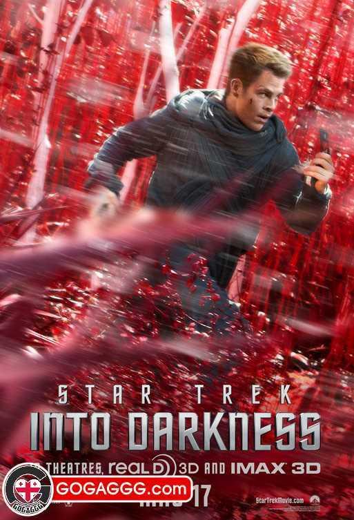 Star Trek Into Darkness   ვარსკვლავური გზა: სიბნელეში (ქართულად)