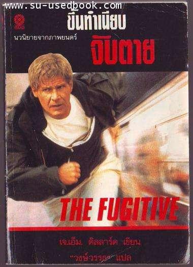 The Fugitive ขึ้นทำเนียบจับตาย HD 1993