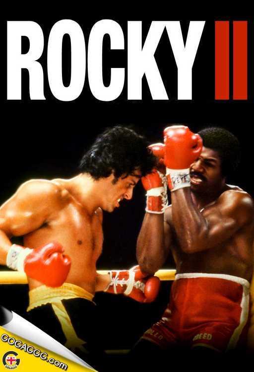 როკი 2 | Rocky 2 (ქართულად)