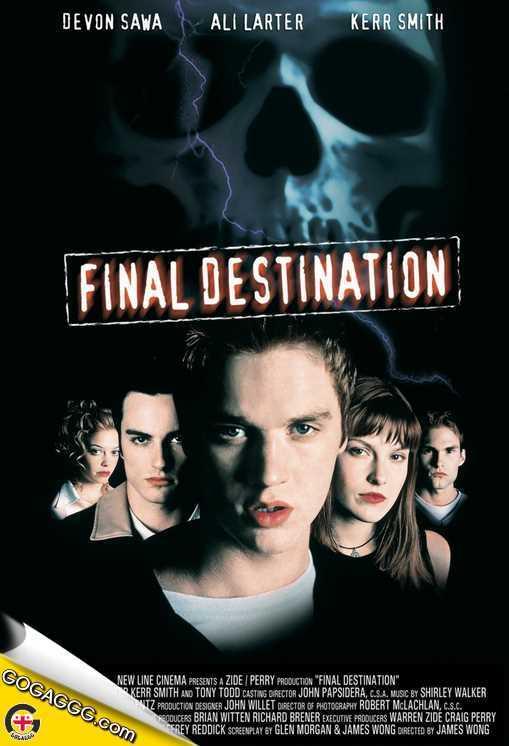 Final Destination | საბოლოო დანიშნულება