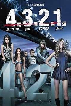 4 Kız 3 Gün 2 Şehir 1 Şans - 4.3.2.1 -  2010 Türkçe Dublaj BRRip indir