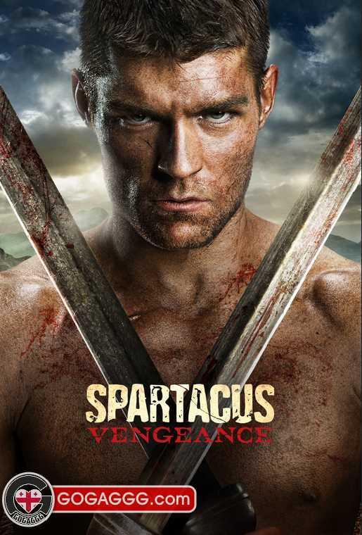 Spartacus: Vengeance | სპარტაკი: შურისძიება (ქართულად)