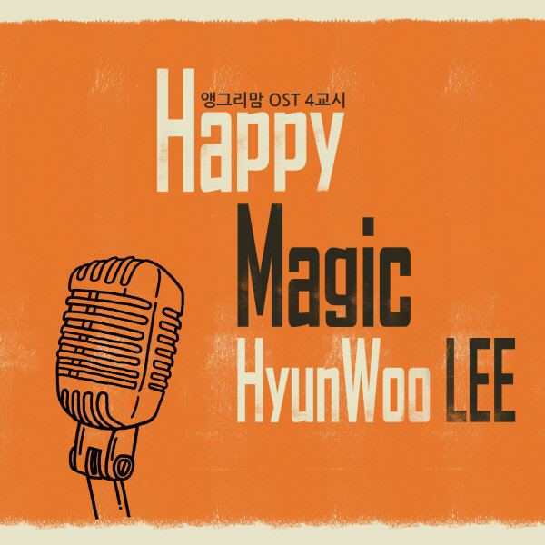Lee Hyun Woo - Angry Mom OST Part.4 - Happy Magic K2Ost free mp3 download korean song kpop kdrama ost lyric 320 kbps