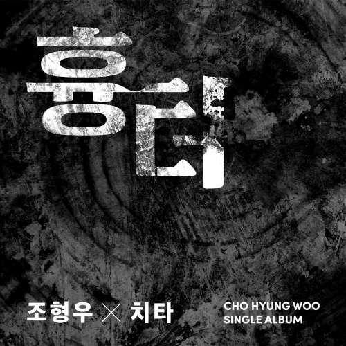 Cho Hyung Woo Feat. Cheetah - Scar K2Ost free mp3 download korean song kpop kdrama ost lyric 320 kbps