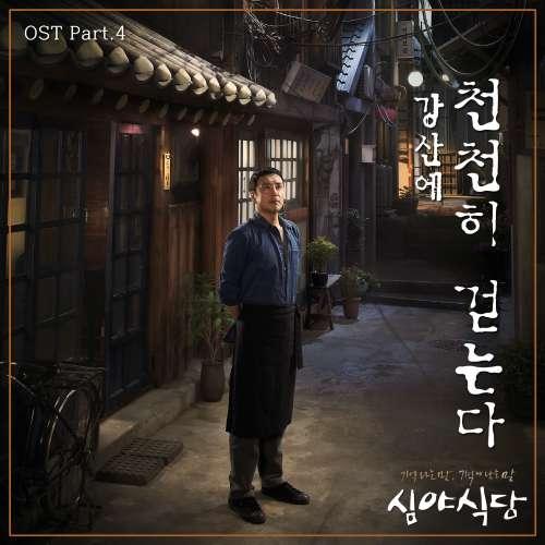 Kang San Ae - Midnight Dinner OST Part.4 - Walk Slowly K2Ost free mp3 download korean song kpop kdrama ost lyric 320 kbps