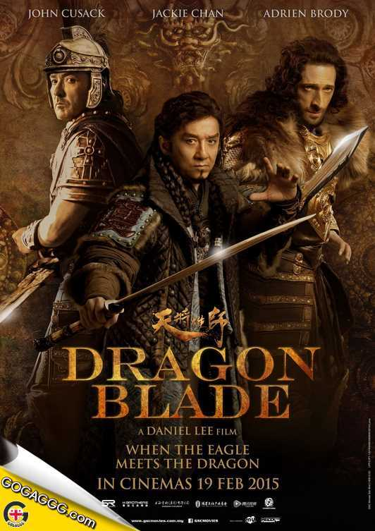 Dragon Blade | დრაკონის ხმალი