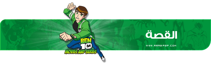 بن 10 جميع المواسم والافلام BEN 10 ALL تحميل تورنت 5 arabp2p.com