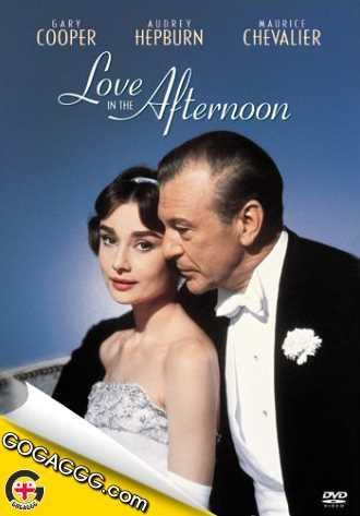 Love in the Afternoon   სიყვარული ნაშუიადღევს (ქართულად)