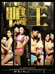 Trai Bao - The Gigolo 18+