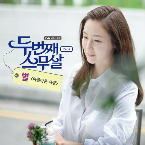 Byul - Twenty Again OST Part.4 - Beautiful Days K2Ost free mp3 download korean song kpop kdrama ost lyric 320 kbps