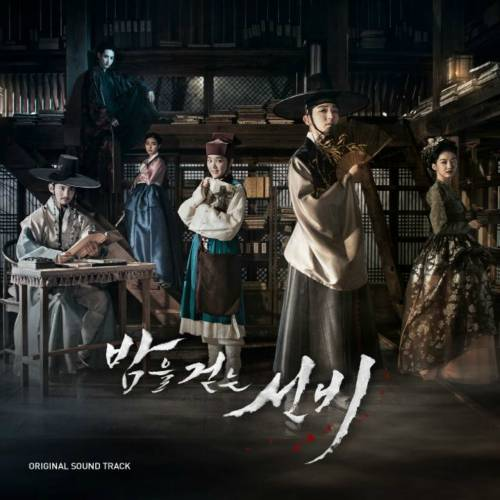 Scholar Who Walks The Night OST (Full OST Album) - Various Artists K2Ost free mp3 download korean song kpop kdrama ost lyric 320 kbps