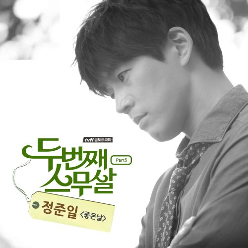 Jung Joon Il (Mate) - Twenty Again OST Part.5 - Good Day K2Ost free mp3 download korean song kpop kdrama ost lyric 320 kbps